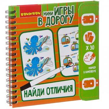 """Компактные развивающие игры в дорогу """"НАЙДИ ОТЛИЧИЯ!"""""""