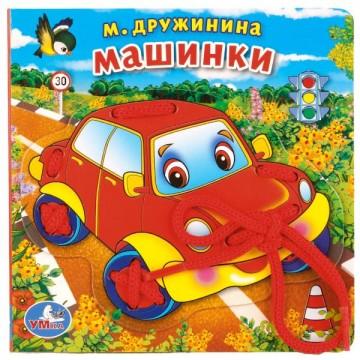 """Книжка со шнурком """"Машинки"""""""