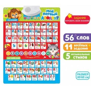 """Обучающий плакат """"Русский и английский алфавит"""""""