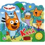 """Музыкальная книжка """"Три кота. Клад"""""""