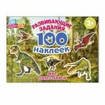100 наклеек «Мир Динозавров»