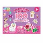 100 наклеек «Модные девчонки»