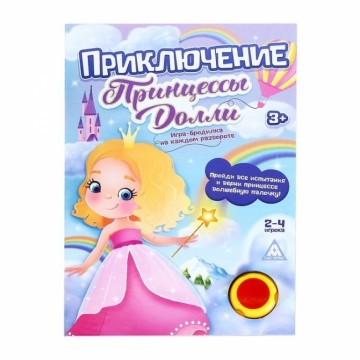 Настольная игра с чипом «Приключение Принцессы Долли»