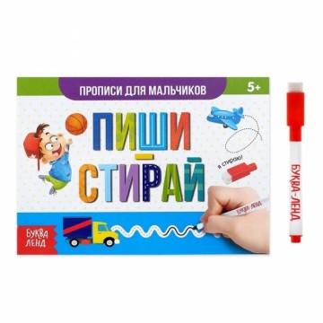 Многоразовая книжка «Пиши-стирай. Прописи для мальчиков»