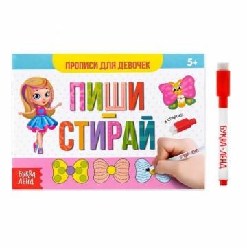 Многоразовая книжка «Пиши-стирай. Прописи для девочек»
