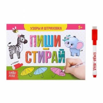 Многоразовая книжка «Пиши-стирай. Узоры и штриховка»
