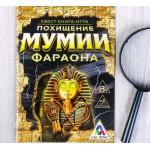 Квест «Похищение мумии Фараона»