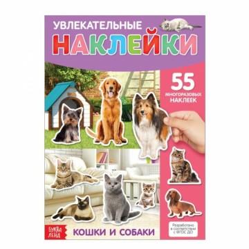 Наклейки многоразовые «Кошки и собаки»