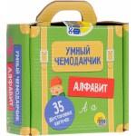 """Умный чемоданчик """"Алфавит"""""""