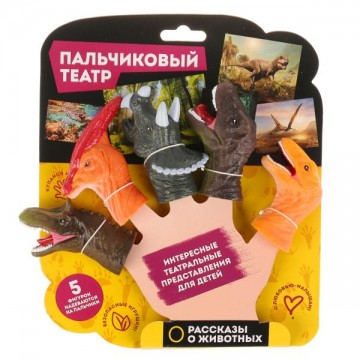 """Пальчиковый театр """"Динозавры"""""""
