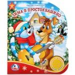 """Музыкальная книжка """"Зима в Простоквашино"""""""