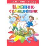 """В.Катаев """"Цветик-семицветик"""""""