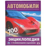 """Энциклопедия """"Автомобили"""""""