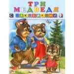 Книжка с наклейками: Три медведя