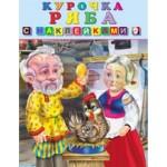 Книжка с наклейками: Курочка Ряба