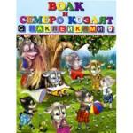 Книжка с наклейками: Волк и семеро козлят