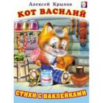 Книжка с наклейками: Кот Василий