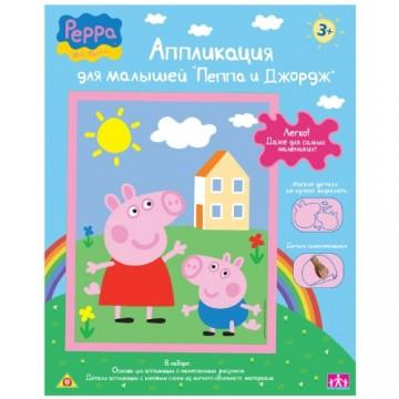 """Аппликация Peppra Pig """"Пеппа и Джордж"""""""