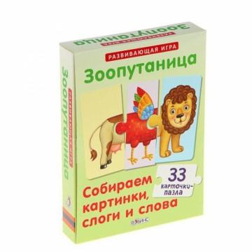"""Развивающая игра """"Зоопутаница"""""""