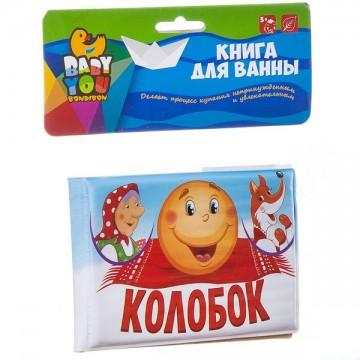 "Книга для купания ""Колобок"""