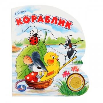 """Музыкальная книжка """"Кораблик"""""""