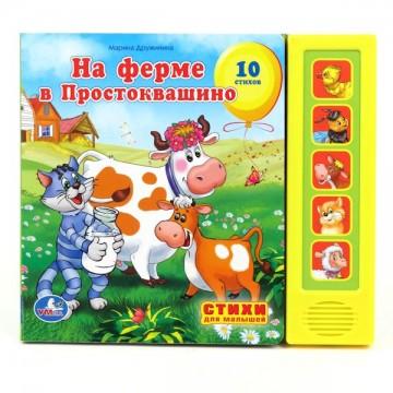 """Музыкальная книжка """"На ферме в Простоквашино"""""""