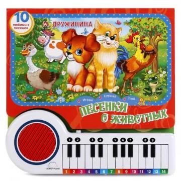 """Книга-пианино """"Песенки о животных"""""""