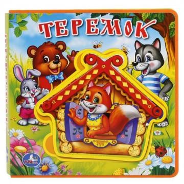 """Книжка EVA с мягкими пазлами """"Теремок"""""""