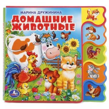 """Книжка EVA с вурубкой-закладками """"Домашние животные"""""""