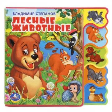 """Книжка EVA с вурубкой-закладками """"Лесные животные"""""""