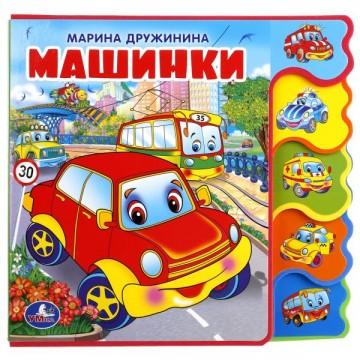 """Книжка EVA с вурубкой-закладками """"Машинки"""""""