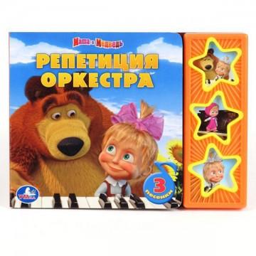 """Музыкальная книжка """"Маша и медведь. Репетиция оркестра"""""""
