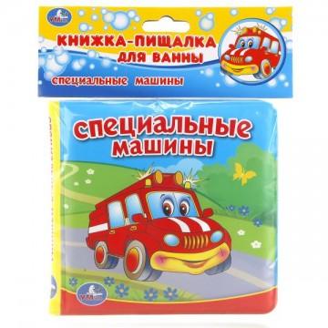 """Книжка-пищалка для ванны """"Специальные машины"""""""