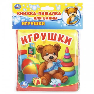"""Книжка-пищалка для ванны """"Игрушки"""""""