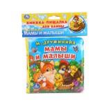 """Книжка-пищалка для ванны """"Мамы и малыши"""""""