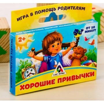 """Игра для малышей """"Детские стишки. Хорошие привычки"""""""