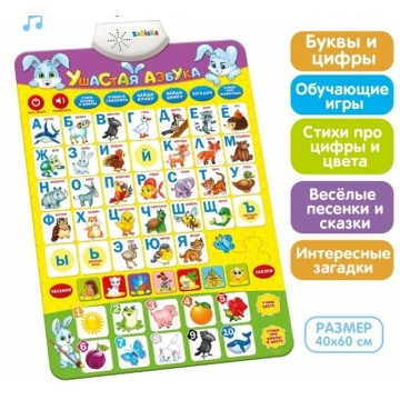 "Электронный обучающий плакат ""Ушастая азбука"""