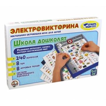 Электровикторина «Школа дошколят»