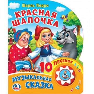 """Музыкальная книжка """"Красная Шапочка"""""""
