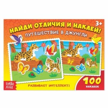 100 наклеек «Путешествие в джунгли»