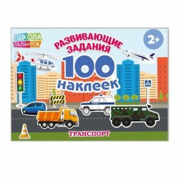 100 наклеек «Транспорт»