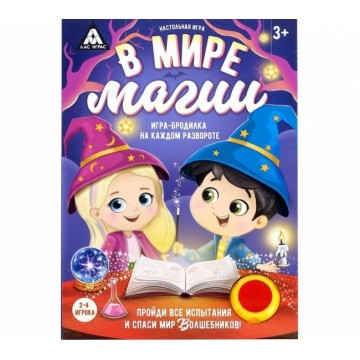 Настольная игра с чипом «В мире магии»
