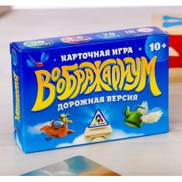 """Настольная игра на фантазию """"Воображариум дорожный"""""""