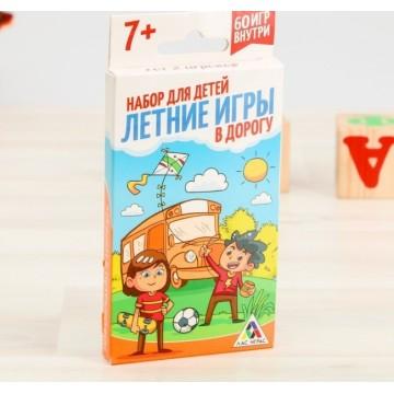 """Сборник игр """"Летние игры в дорогу"""""""