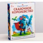 Настольная игра «Сказочное королевство»
