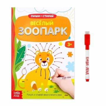 Многоразовая книжка «Весёлый зоопарк»