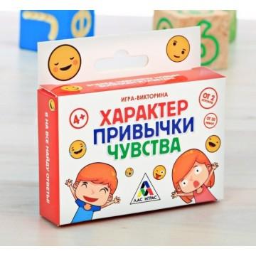 Обучающая игра-викторина «Характер привычки чувства»