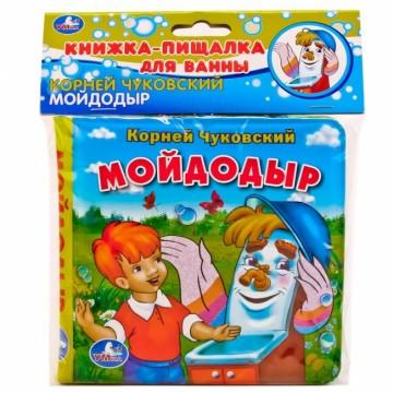 "Книга-пищалка для ванны ""Мойдодыр"""