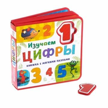 Книжка EVA с мягкими пазлами «Изучаем цифры»