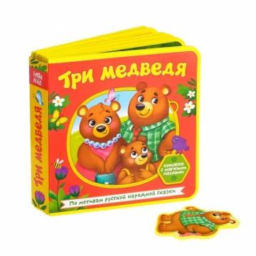 Книжка EVA с мягкими пазлами «Три медведя»